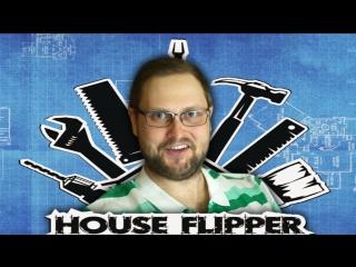 КУПЛИНОВ ОТКРЫЛ СВОЙ БИЗНЕС ► House Flipper