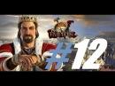 Летсплей по браузерной игре Forge of Empires 12 Конные лучники и Новые соседи
