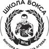 Школа бокса Агеева