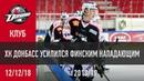 ХК Донбасс усилился финским нападающим