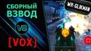 War Robots.Сборная VS 6 VOX. Допустимый Урон. Ямантау.