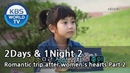 2 Days and 1 Night -- Romantic trip after womens hearts Part.2 2013.11.03