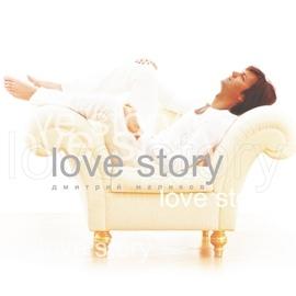 Дмитрий Маликов альбом Love story