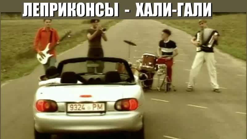 Леприконсы - Хали-Гали (1999г.)