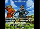 Белянин. А серия Тайный сыск царя Гороха книга 2 часть 1 Заговор Черной Мессы сл
