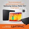 Допремьерная презентация Samsung Galaxy Note