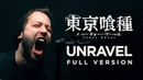 UNRAVEL FULL version Tokyo Ghoul OP English opening cover by Jonathan Young