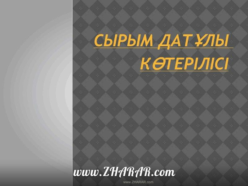 Қазақша презентация (слайд): Тарих | Сырым Датұлы көтерілісі