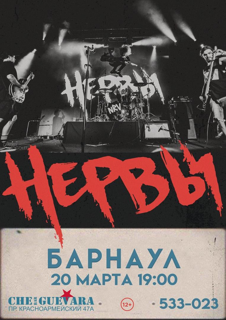 Афиша Барнаул Группа НЕРВЫ / БАРНАУЛ / 20 МАРТА