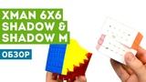 Обзор MoFangGe X-Man 6x6 Shadow &amp Shadow Magnetic - Магнитный кубик 6x6!