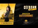 Playerunknown's battlegrounds Розыгрыш 1500р