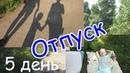 ПЯТЫЙ день ОТПУСКА в ДЕРЕВНЕ Конец АВГУСТА отпуск удался Новые люди