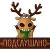 Подслушано в школе №1 г.Алексина