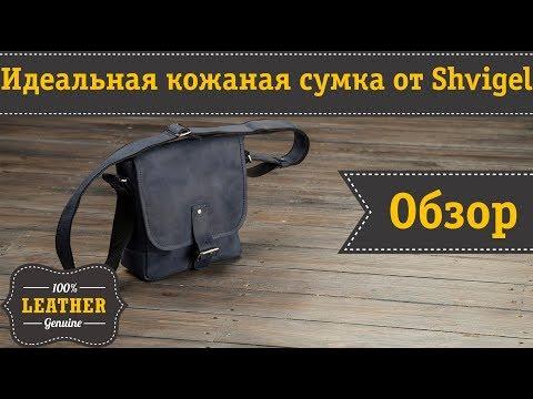 Надежная сумка из натуральной кожи «crazy horse» от SHVIGEL