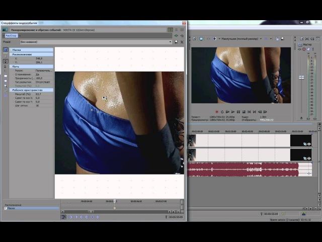 Урок 2(От Колесникова Е.)-Как Зацензурить Обьект В Видео В Проге Sony Vegas