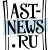 AST-NEWS.RU. Астраханские новости