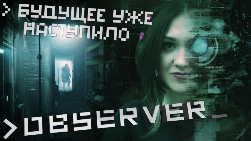А ты выживешь в новом мире?... OBSERVER. Мир кибер-панк.