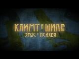 Климт и Шиле Эрос и Психея с 1 ноября в кино