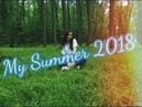 Моменты счастья?? Моё лето 2018. Несколько секунд в день / My summer 2018. One second a day 0 7
