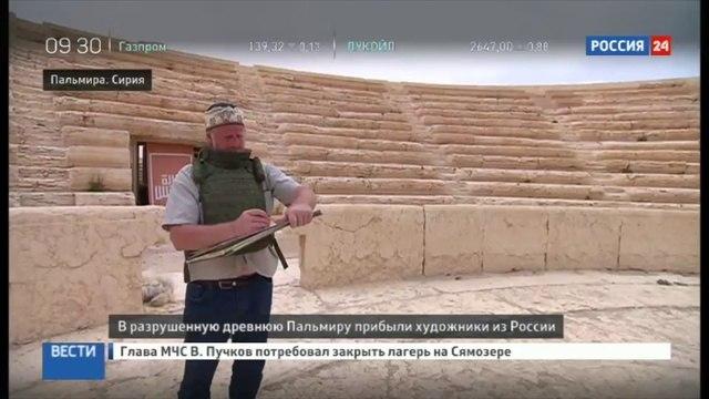 Новости на «Россия 24» • Русские художники прилетели рисовать Пальмиру