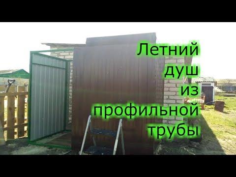 Летний душ из профтрубы Из Москвы в Провинцию