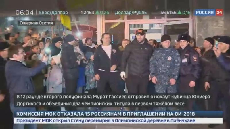 Новости на Россия 24 • Боксера Мурата Гассиева с почестями встретили на родине