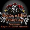 КОРОЛЬ И ШУТ tribute day