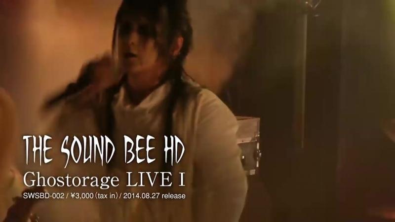 THE SOUND BEE HD 限定DVD『Ghostorage LIVE I』ライブ会場&通販限定 2014年8月27日発売開始