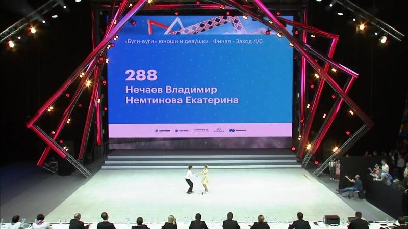 Чемпионат России 2018: Вова и Катя - финал