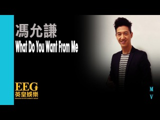 Jay Fung -What Do You Want From Me