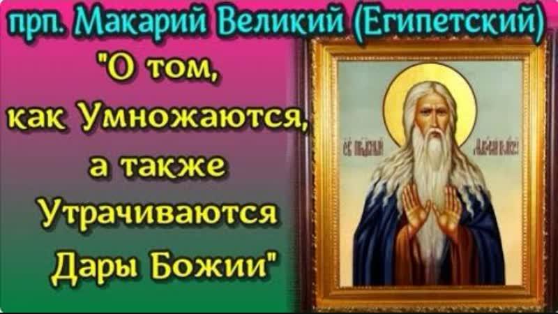 О том как Умножаются а также Утрачиваются Дары Божии Прп Макарий Великий Египетский