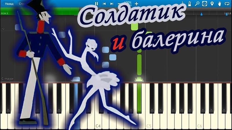 Солдатик и балерина Сергей Баневич на пианино Synthesia