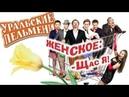 Уральские пельмени. Женское - Щас я! Часть №2 (2013.03.08)