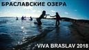 MagiChannel 7: Viva Braslav 2018 (Вива Браслав)