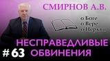 НЕСПРАВЕДЛИВЫЕ ОБВИНЕНИЯ Смирнов А.В. О Боге, о вере, о церкви (Студия РХР)