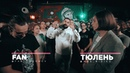SLOVO: FAN vs ТЮЛЕНЬ | МИНСК
