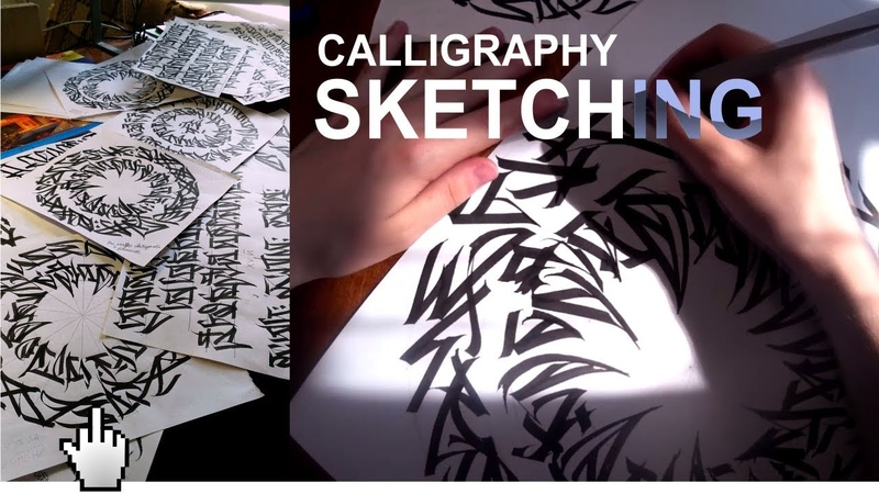 Calligraphy Sketching | ОЙКУМЕНА... by DAMCE (in action)