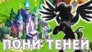 БИТВА с Пони Теней в игре Май Литл Пони My Little Pony
