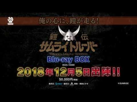 鎧伝サムライトルーパー Blu‐ray BOX PV