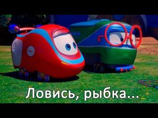 Веселый паровозик Тишка - Ловись Рыбка - мультфильм 7
