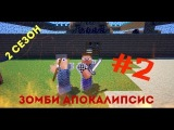 Зомби Апокалипсис 2 серия.(2 сезон).Майнкрафт сериал.