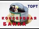 Торт в виде КОНСЕРВНОЙ БАНКИ Торт на жестяную свадьбу