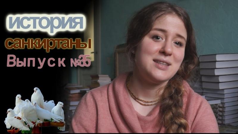 Выпуск№35 История санкиртаны. Голубиная жизнь. Бхактин Анастасия Ковригина