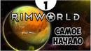 САМОЕ НАЧАЛО ► RimWorld прохождение 1