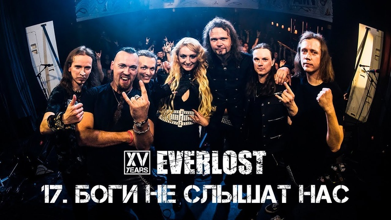 Everlost «XV Years: Live in Moscow» - 17. Боги Не Слышат Нас