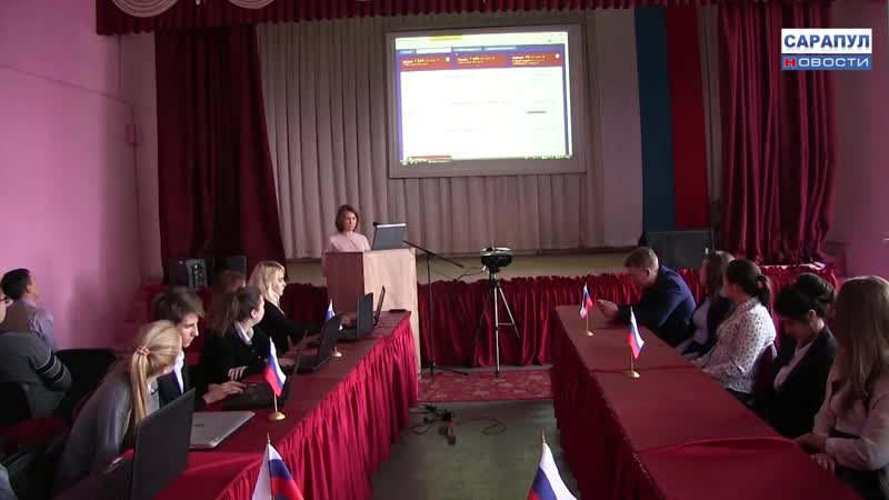 Студентам Сарапула представили цифровой сервис Интерактивный бюджет для граждан