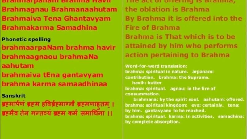 BRAHMARPANAM with MEANING - Food (Meals / Bhojan) Prayer - Daily Hindu Sanskrit Sloka (Mantra)