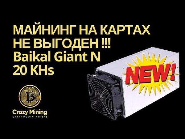 Обзор асика Baikal Giant-N. Майнинг на видеокартах больше не выгоден!