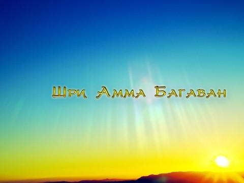 24 июня в 11-00 по Московскому времени МЕДИТАЦИЯ БОЖЕСТВЕННОГО СВЕТА