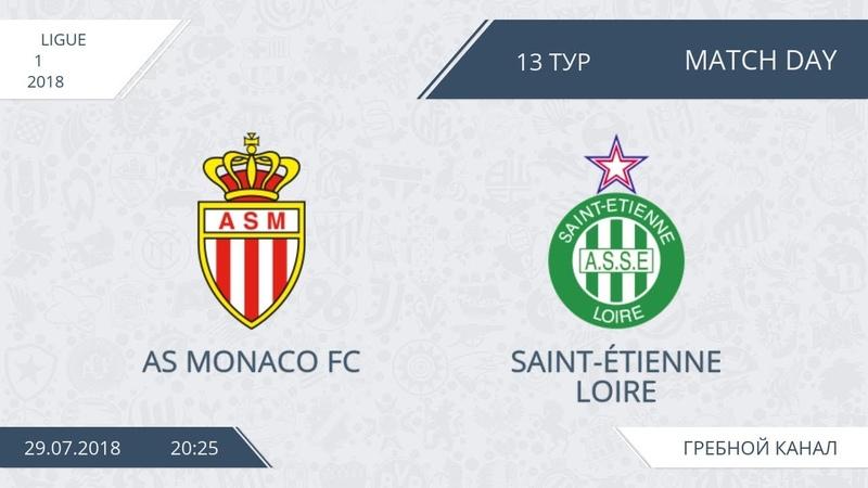 AS Monaco 3:5 FC Saint Étienne Loire, 13 тур (Франция)